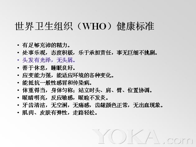 中国人头皮健康状况与技术发展