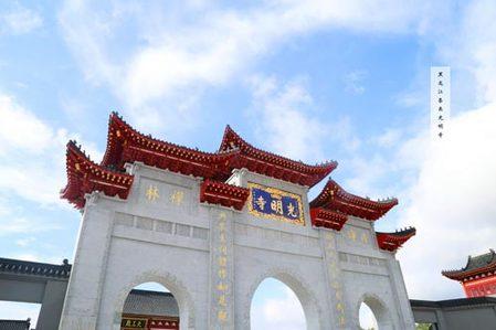 全国著名诗词之乡泰来县用心打造文化产业 光明寺成先导