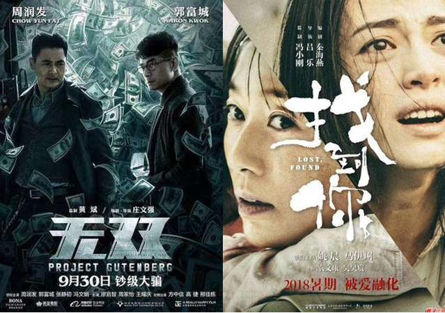 电影海报:《无双》(左),找到你(右).(图片来源于网络)