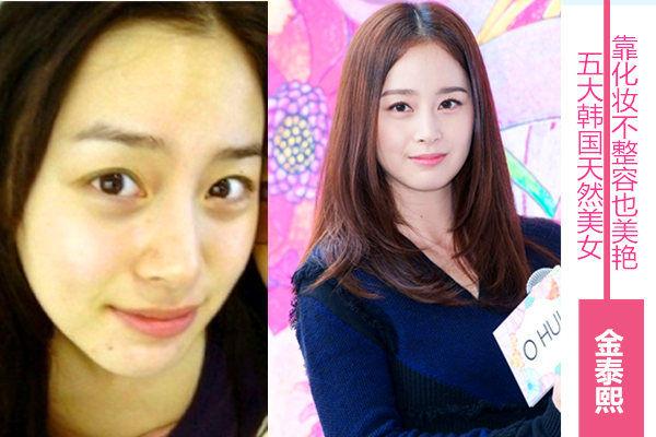 导语:韩国娱乐圈虽然整容成风,但也不乏天生丽质的女明星,全都是天然去雕饰的国宝级美女,不单天生貌美,而且化妆技术也一流,让人艳羡。    韩国娱乐圈虽然整容成风但天然美女也很多   韩国娱乐圈虽然整容成风,但也不乏天生丽质的女明星,全都是天然去雕饰的国宝级美女,不单天生貌美,而且化妆技术也一流,让人艳羡。    金泰熙 金泰熙,是大家公认的拥有女神级美貌的主人公,素颜自拍照片,照片中她的美丽虽然还如前一样散发着光彩,但是化妆后的她判若两人,美艳异常。