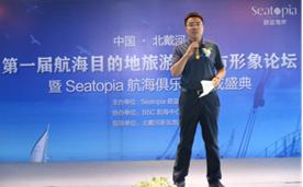 第1届航海目的地旅游与城市形象论坛暨Seatopia航海俱乐部开幕