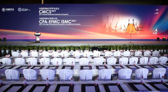 中国学术在线会议_致力全球新药研究与开发2017年中国药物化学学术会议在北京圆满 ...